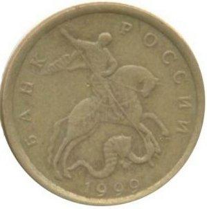 10 копеек 1999 СПМД