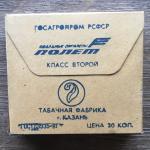 Сигареты  ТФ г. Казань Полет, второй класс, полная, нераспечатанная, це