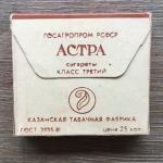 Сигареты  ТФ г. Казань Астра, второй третий, полная, нераспечатанная