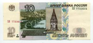 Банкнота РФ 1997  10 рублей модификация 2004 серия ХЯ 7723616