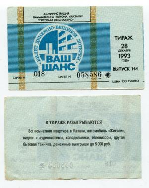 Лотерейный билет 1993  1 выпуск, серия 018, ТД Акурс, Казань