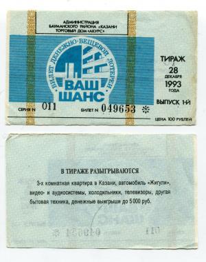 Лотерейный билет 1993  1 выпуск, серия 011, ТД Акурс, Казань