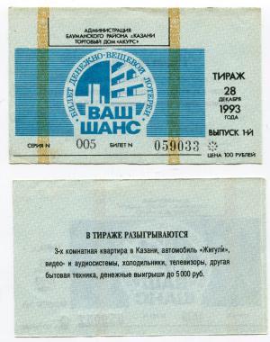 Лотерейный билет 1993  1 выпуск, серия 005, ТД Акурс, Казань