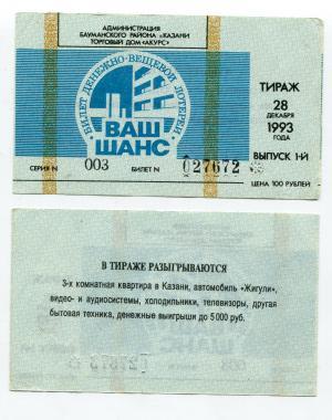 Лотерейный билет 1993  1 выпуск, серия 003, ТД Акурс, Казань