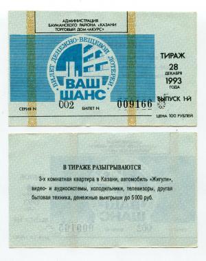 Лотерейный билет 1993  1 выпуск, серия 002, ТД Акурс, Казань