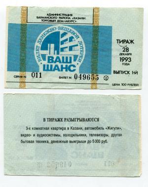Лотерейный билет 1993  1 выпуск, серия 001, ТД Акурс, Казань