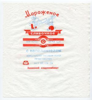 Этикетка, обертка 1974  Сливочное мороженое Министерство торговли РСФСР