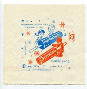 Этикетка, обертка 1974  мороженое Эскимо, Министерство торговли РСФСР