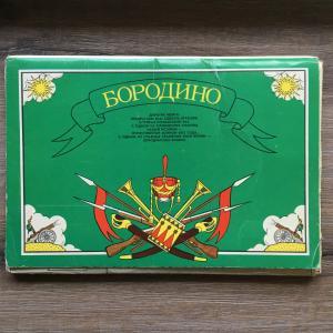 Игрушка-самоделка  МКИ Горизонт Бородино, бумажные солдатики, полный набор