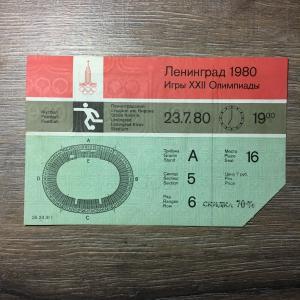 Билет 1980  Олимпиада 1980, Футбол, без контроля