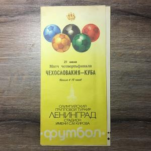Программа   Олимпиада 1980, футбол Чехословакия - Куба