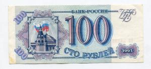 Банкнота РФ 1993  100 рублей БЗ 2827545
