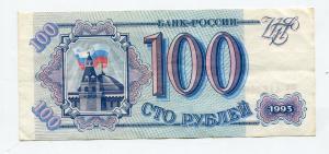 Банкнота РФ 1993  100 рублей ПЗ 4162069