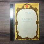 Театральная программа 1985  Марица, Баядера, 2 шт.