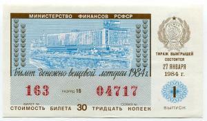 Лотерейный билет 1984  1 выпуск
