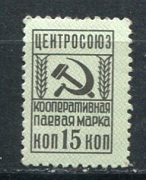 Непочтовая марка   Центрсоюз, кооперативная почтовая марка, 15 коп.