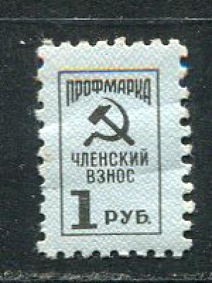 Непочтовая марка   Профмарка, членский взнос, 1 руб.