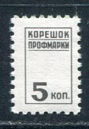 Непочтовая марка   Профмарка, членский взнос, 5 коп.