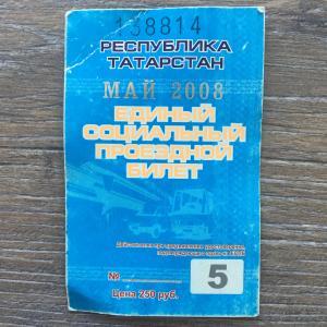 Проездной билет 2008  республика Татарстан, май