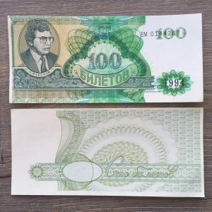 100 билетов 1994  МММ с надпечаткой АО Сокольники