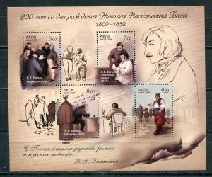 Блок 2009  200 лет со дня рождения Н. В. Гоголя