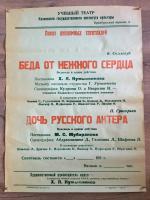 Плакат, Афиша 1988  Учебный театр КГИК, Казань, ТАССР