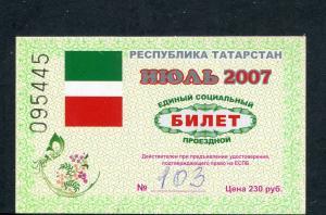 Проездной билет 1999  республика Татарстан, 10 шт.