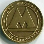Жетон метро  1991  Для прохода в метрополитен г. Санкт-Петербург, тип 1