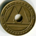 Жетон метро    для прохода в метрополитен г.Нижний Новгород