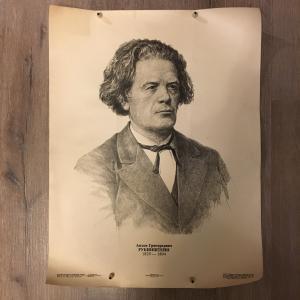 Плакат, Афиша 1984  Пианист Антон Рубинштейн