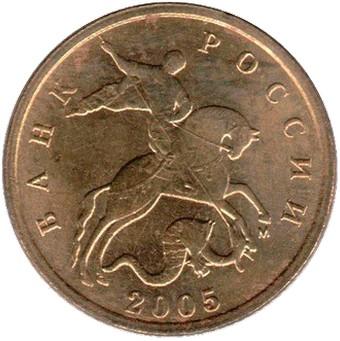 10 копеек 2005 ММД