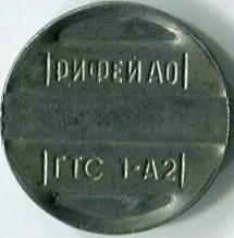 Телефонный жетон   АО Рифей (ГСТ-1-А2)