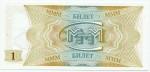 Билет МММ   1 билет, серия АС
