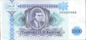 1000 билетов 1994  МММ (Серия КЧ)