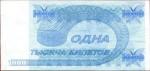 Билет МММ 1994  1000 билетов, Серия КЧ