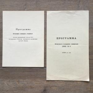 Театральная программа 1973  Отчетного концерта учащихся ДМШ номер 6, 2 шт.