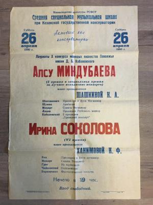 Плакат, Афиша 1980  Казанская консерватория, Мин Культ ТАССР