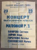 Плакат, Афиша 1983  Казанское муз. Училище, Мин Культ ТАССР