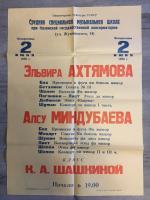 Плакат, Афиша 1985  Казанская консерватория, Мин Культ ТАССР