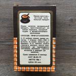 Какао 1980  напиток УТРО, г. Куйбышев