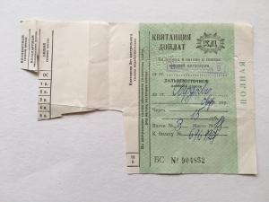 Квитанция 1983  дальневосточной железной дороги