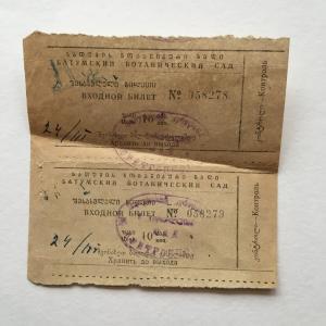Входной билет 1959  Батумский ботанический сад, 2 шт.