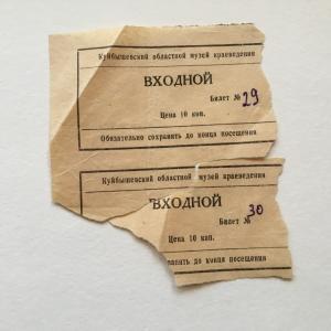 Входной билет   Куйбышевский областной муей краеведения