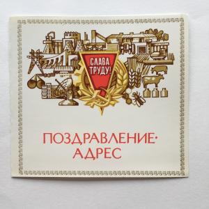 Поздравление адрес 1986  СЛАВА ТРУДУ, чистый бланк