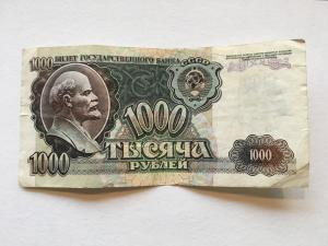 Банкнота РФ 1992  1000 рублей ГБ 5694988