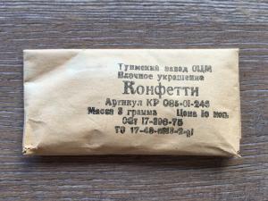 Конфетти   Туимский завод ОЦМ