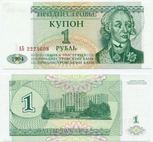 1 рубль 1994  Приднестровье