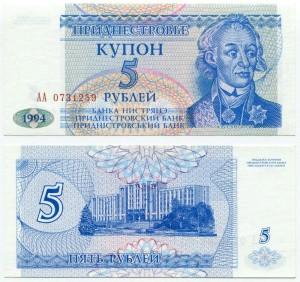 Банкнота иностранная 1994  Приднестровье, 5 рублей