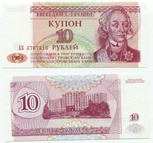 10 рублей  1994  Приднестровье