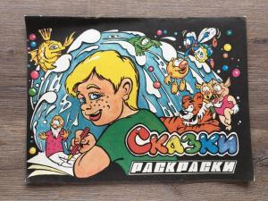 Альбом для раскрашивания 1993  Сказки-раскраски, худ. А.Феденок. г.Казань